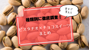 楽天で買える人気ピスタチオ×チョコスイーツまとめ・種類別に徹底調査!